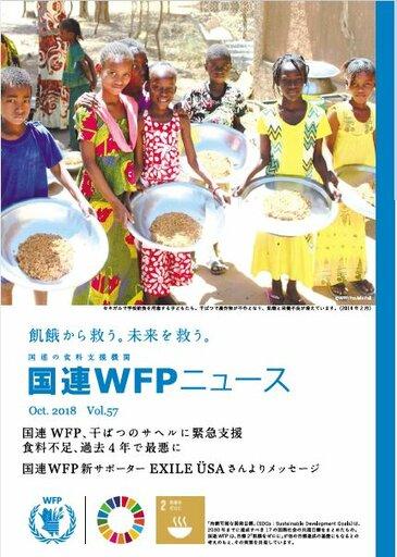 国連WFPニュース Vol.57 (October 2018)