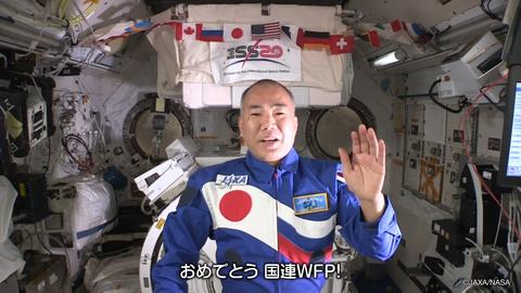 野口宇宙飛行士から国連WFPへお祝いメッセージ