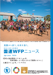 WFP News Letter_No.61_cover