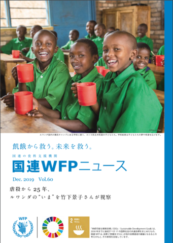 WFP News Letter_No.60_cover