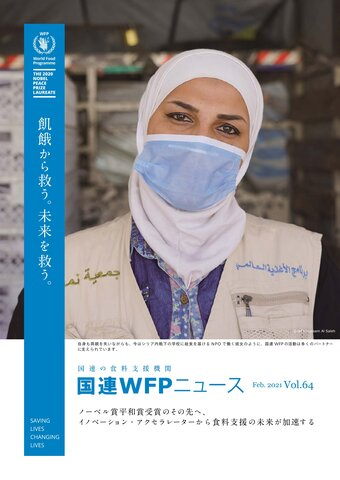 WFP News Letter_No.64_cover