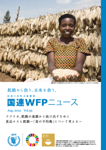 WFP News Letter_No.59_cover