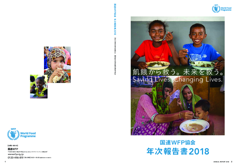 WFP Annual Report2018_cover