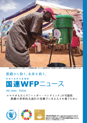WFP News Letter_No.62_cover