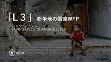 国連WFP イベント開催 (12月3日18時30分~)