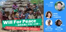 『Will For Peace ~食料支援と平和への道~』