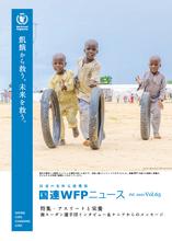 国連WFPニュース Vol.65 (Jul.2021)