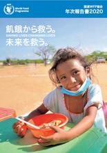 国連WFP協会 年次報告書2020