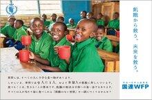 国連WFPチラシ(A5サイズ・横)2019年12月改訂