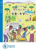 「すべての子どもたちに栄養と希望を。」(子ども向け学校給食支援紹介冊子) 2020年8月改訂