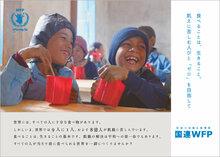 国連WFPチラシ(A5サイズ)