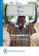国連WFP協会活動報告書2013