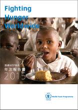 国連WFP協会 年次報告書2015