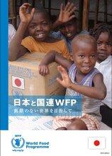 国連WFPパンフレット 「日本と国連WFP 飢餓のない世界を目指して」