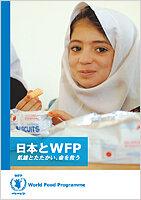 パンフレット 日本とWFP ~飢餓とたたかい、命を救う~