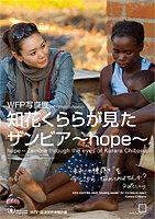 知花くららが見たザンビア~hope~