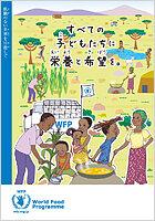 「すべての子どもたちに栄養と希望を。」(子ども向け学校給食プログラム紹介冊子)