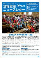 食糧支援ニュースレターVol.37 (MAY 2012)