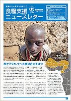 食糧支援ニュースレターVol.36 (APRIL 2012)