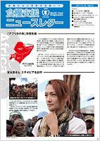 食糧支援ニュースレターVol.35 (2011/11/18)