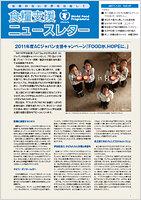 食糧支援ニュースレターVol.34 (2011/7/20)