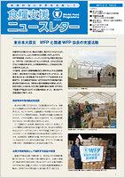 食糧支援ニュースレターVol.33 (2011/5/19)