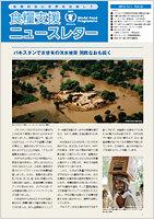 食糧支援ニュースレターVol.32 (2010/12/1)