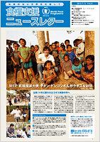 食糧支援ニュースレターVol.31 (2010/07/13)