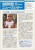 食糧支援ニュースレターVol.30 (2010/04/01)