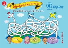 国連WFP 子ども向けチラシ(2015年12月発行)