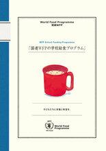 国連WFPの学校給食プログラム(2015年10月発行)