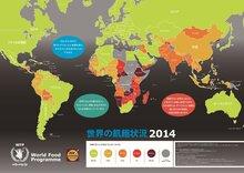 ハンガーマップ2014