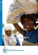 国連WFP協会活動報告書2014