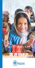 国連WFPパンフレット