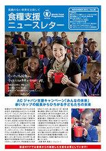 食糧支援ニュースレターVol.38 (NOVEMBER 2012)