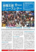 食糧支援ニュースレターVol.39 (March 2013)