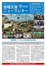 食糧支援ニュースレターVol.40 (May 2013)