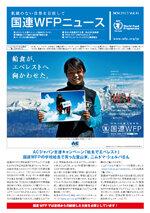 国連WFPニュースVol.41 (November 2013)