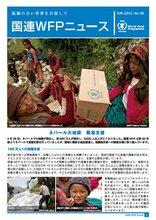 国連WFPニュースVol.46 (June 2015)