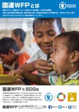 国連WFP紹介基本パネル8枚組(2018年版)