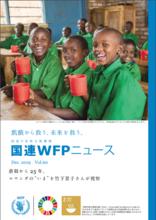 国連WFPニュース Vol.60 (December 2019)