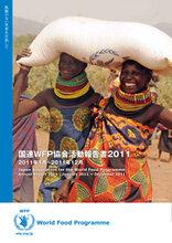 国連WFP協会活動報告書2011