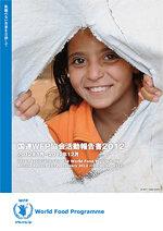 国連WFP協会活動報告書2012