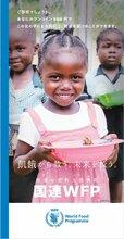 国連WFPパンフレット(2018年8月発行)