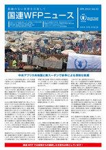 国連WFPニュースVol.42 (April 2014)