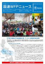 国連WFPニュースVol.43 (June 2014)