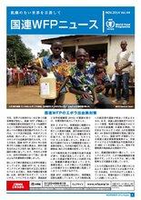 国連WFPニュースVol.44 (November 2014)