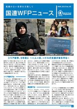国連WFPニュースVol.45 (March 2015)
