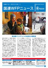 国連WFPニュースVol.47 (November 2015)