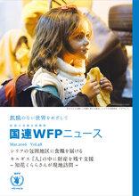 国連WFPニュースVol.48 (March 2016)